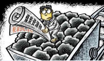 """煤炭资源税的""""前世今生"""""""