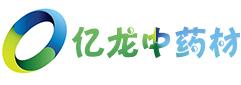 亳州市亿龙中药材销售有限公司