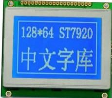 12864带中文字库LCD液晶显示模块