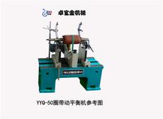 動平衡機廠家廣州卓玄金供應圈帶YYQ-50型動平衡機