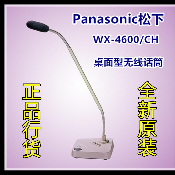 Panasonic 松下WX-4600 CH桌面型无线话筒鹅颈麦克风电容式会议室