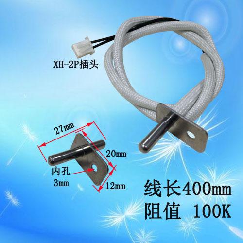 专业提供温度传感器 面包机 散热器温度 NTC传感器