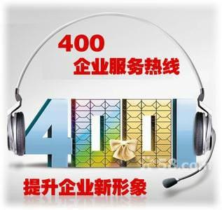 400電話呼叫中心的應用價值