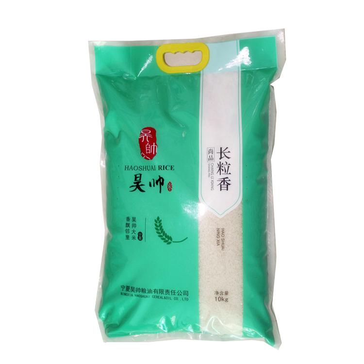 昊帅 尚品长粒香米 A003 宁夏大米