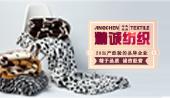 通州区金新玖木家纺厂