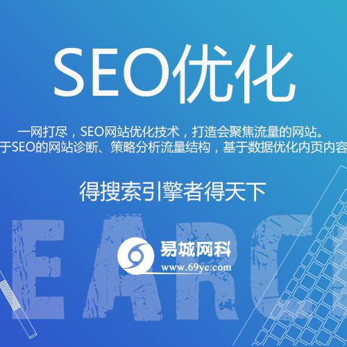 武汉网站SEO优化找易城网科 网站关键词优化轻松稳定排名