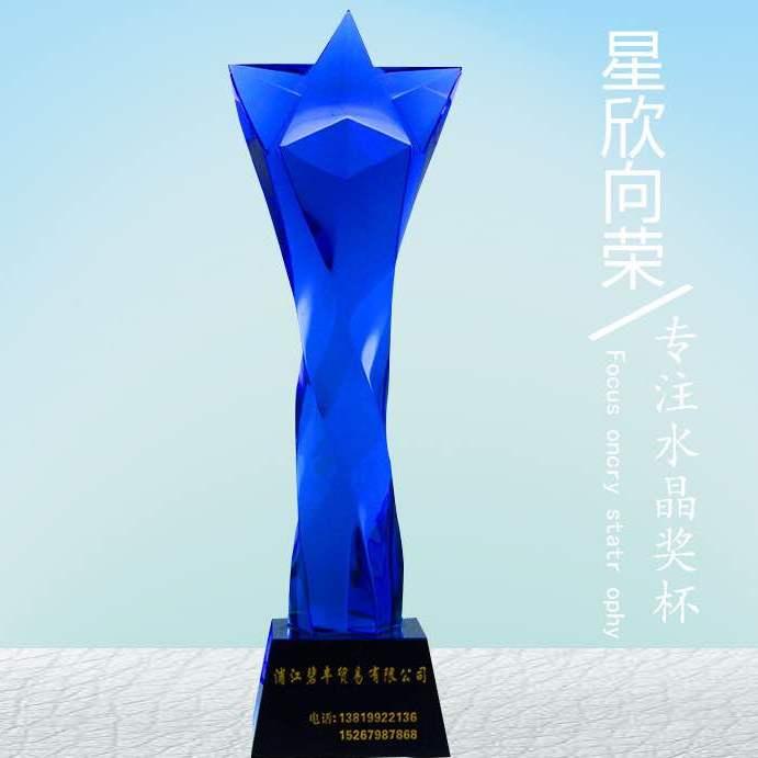 浦江奖杯订制 星欣向荣蓝色奖杯 扭柱奖杯专业设计