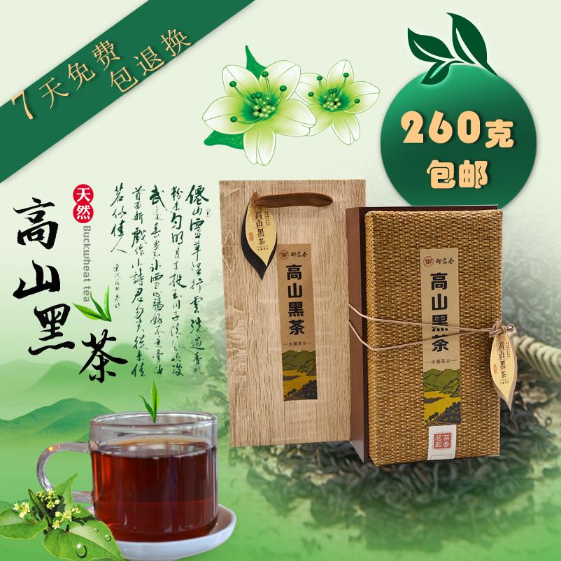 产地货源 特级高山黑茶 御露春礼品茶 260g礼盒装口感醇厚黑茶批发