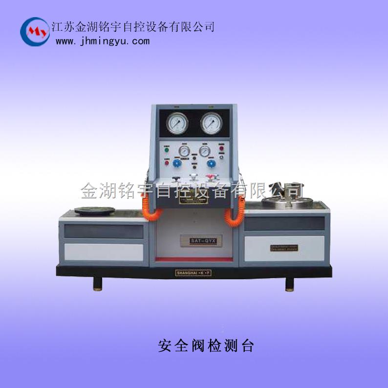 MY-SAT-QYX安全阀检测台 质优价廉 做工精良