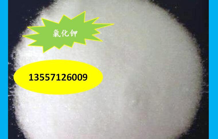 供应广西农用氯化钾|柳州农用高养分氯化钾