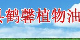通榆县鹤馨植物油有限公司