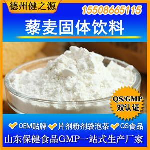 藜麦粉代加工优质营养源藜麦OEM 山东GMP SC生产厂家