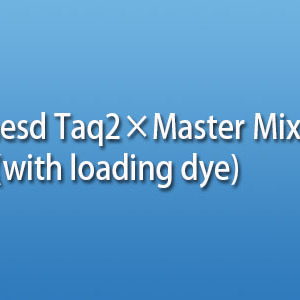 Taq2×Master Mix (with loading dye) PCR反应试剂