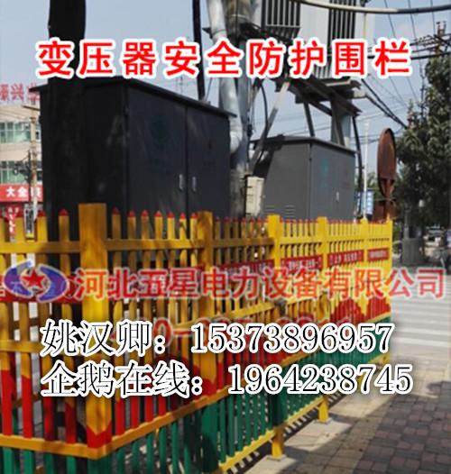 组合式绝缘安全护栏¥组合式铁安全护栏规格