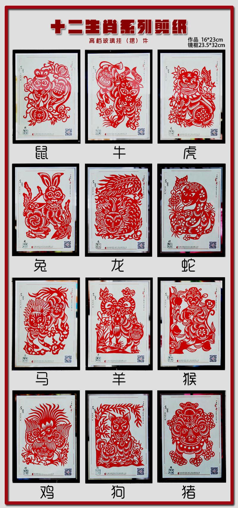 【安塞民间艺术品】 《 十二生肖》全套  纯手工 38*48cm 造型美观,剪工精致