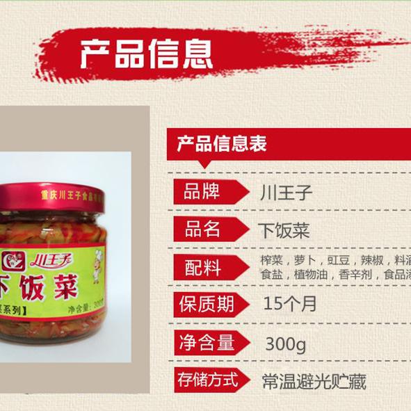 川王子泡菜系列  下饭菜300gx12瓶件   美味健康好选择 厂家直销 品质看得见