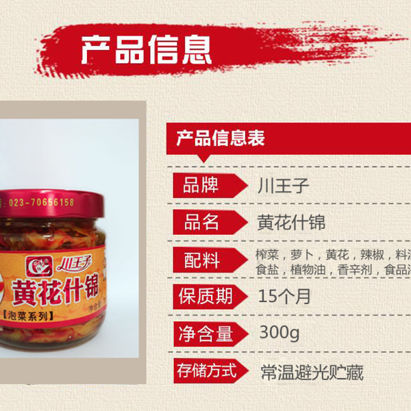 川王子泡菜系列  黄花什锦300gx12瓶件   美味健康好选择 品质有保障
