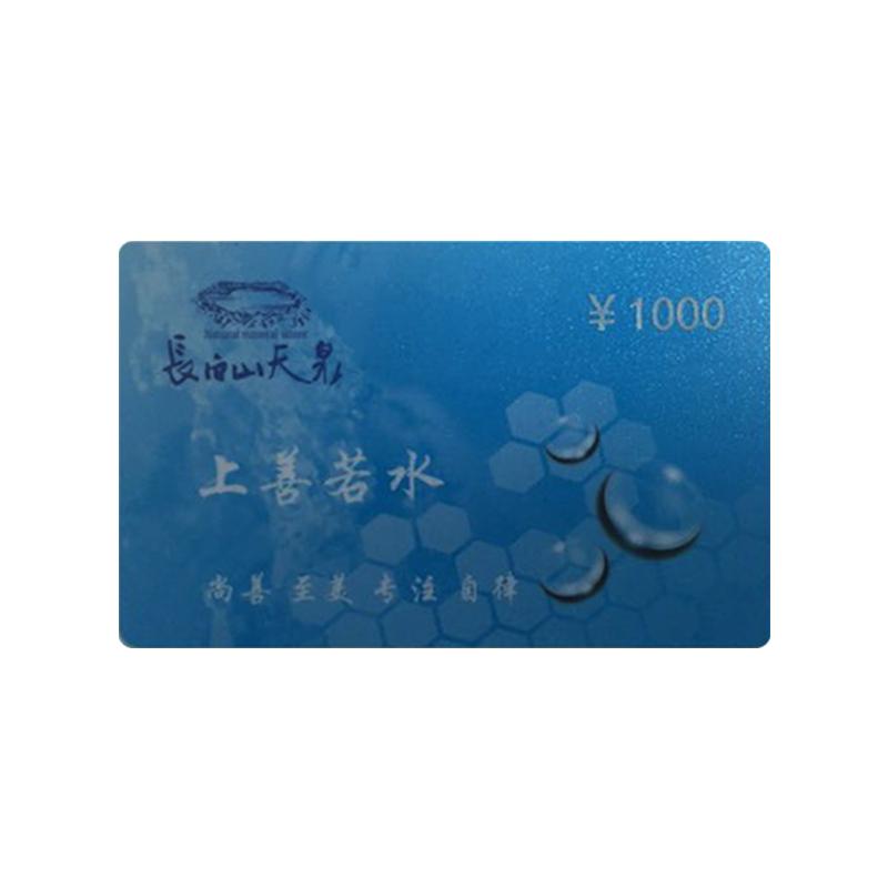 长白山泉阳泉天然矿泉水1000元超值至尊会员卡