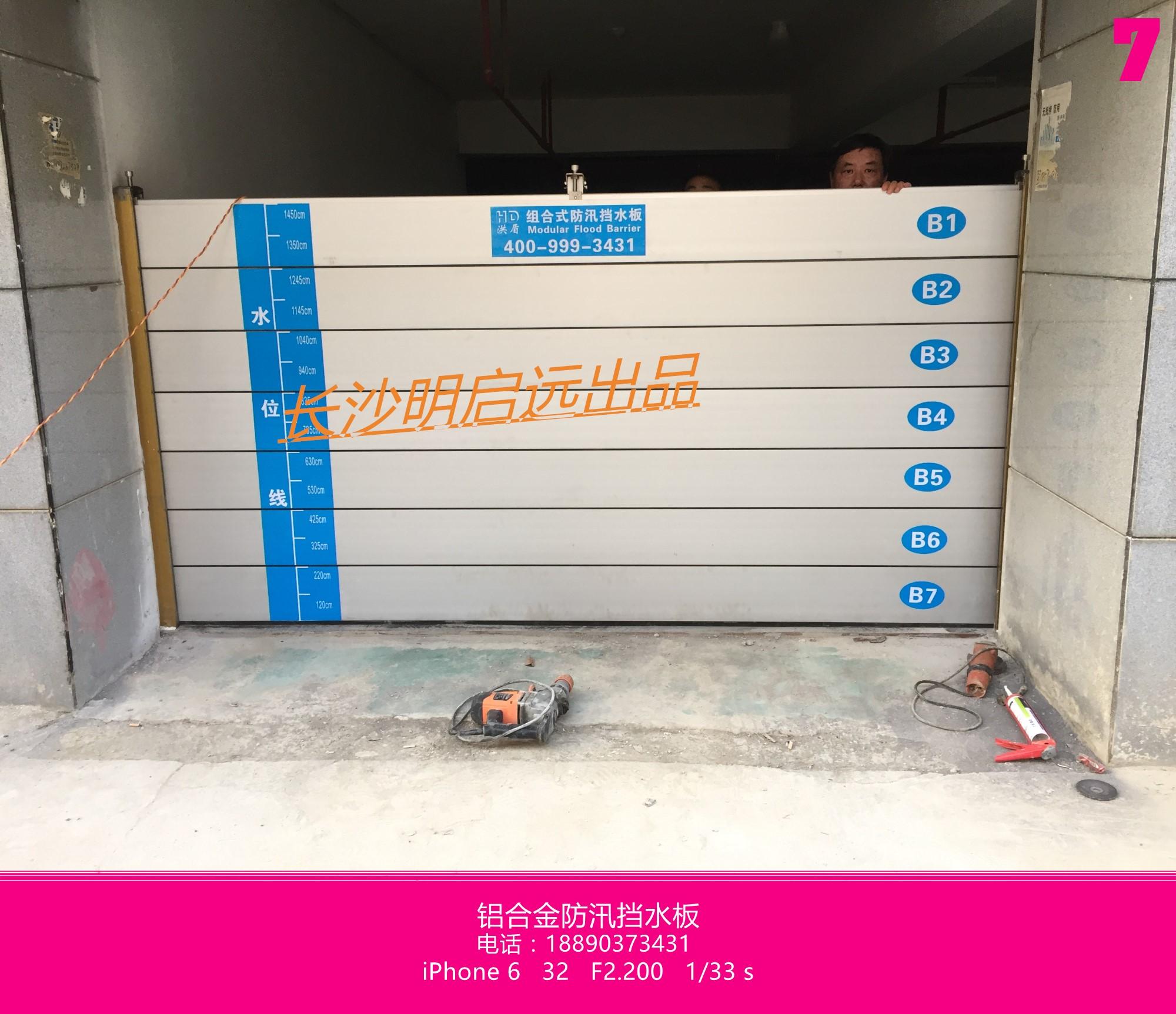 贵阳地下车库专用的防汛挡水板