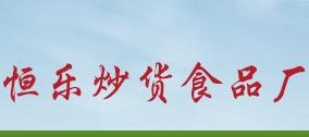 浙江杭州临安恒乐炒货食品厂