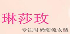 深圳市宝安区沙井琳莎玫服装厂