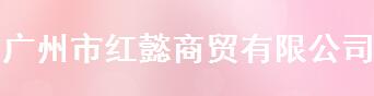 广州市红懿商贸有限公司