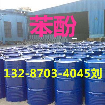 现货供应燕山石化优质苯酚 99.9%苯酚生产厂家 工业级苯酚生产企业 高纯苯酚供应商价格