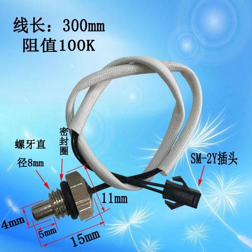 圆柱形温度传感器10K 感温探头 温控探头 通用