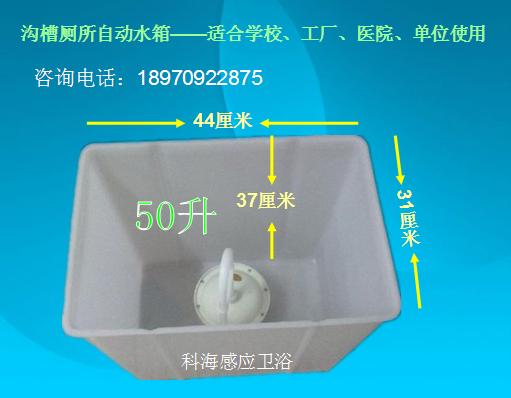 沟槽冲水器 环保节水设备 环保节水器 节水设备 节水产品 环保厕所节水