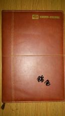 定制宁波笔记本 浙江笔记本厂家 订做工商日记本 免费印LOGO