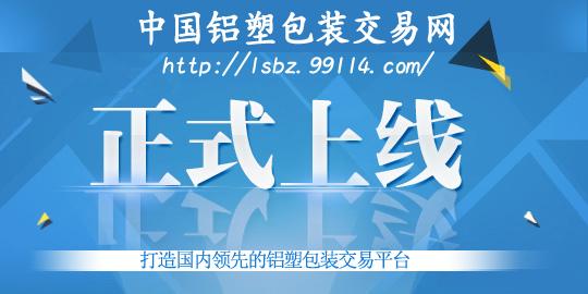 中国铝塑包装招商加盟