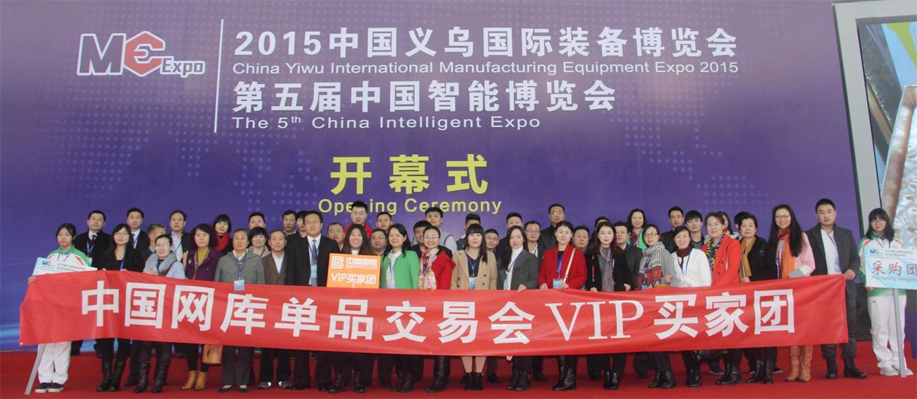 中国机电进出口商会