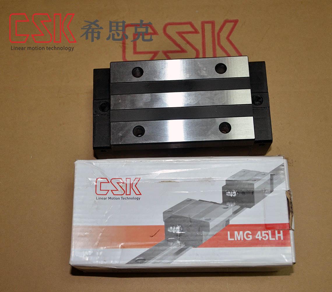 台湾CSK原装进口LMG45LH四方高组装加长型