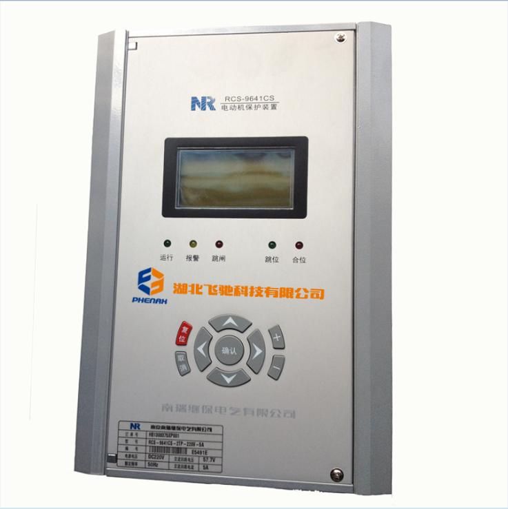 南京南瑞RCS-9631CS 电容器保护测控装置