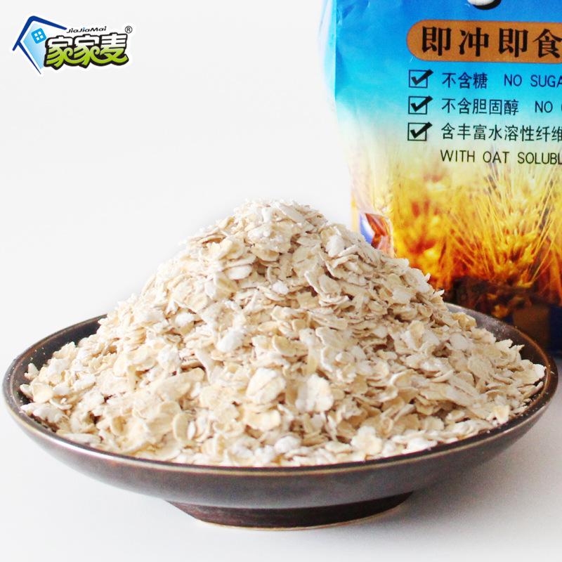 优质低价批发供应黑麦燕麦片 澳洲进口纯燕麦 即食免煮 代餐谷物冲饮早餐
