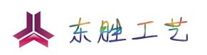 东胜工艺有限公司