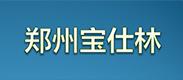 郑州中汽配大世界宝仕林汽车脚垫经销部
