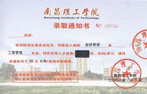 南昌理工学院校徽_南昌理工学院录取通知书样式