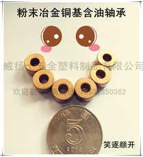 粉末冶金铜基直桶含油轴承Ф3*Ф10-4(内孔3,外径10,高度4)