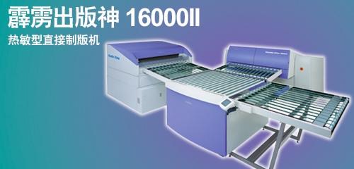 大幅面CTP制版机网屏16000型