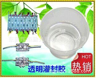 透明度高 防水 绝缘性好 工厂供应优质的透明模组灌封胶 防水胶