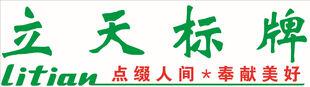 苍南县立天标牌工艺厂