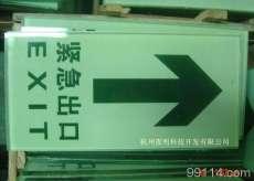 钢化玻璃安全出口自发光夜光警示标识