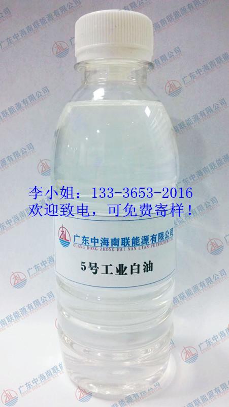 供应茂名5号工业白油优质5号白油5号白矿油厂家