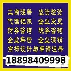 提供地址代办广州花都道路运输许可证 物流公司注册代办