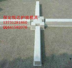 水利护坡模具厂家清苑县北阎庄悦达模具加工厂