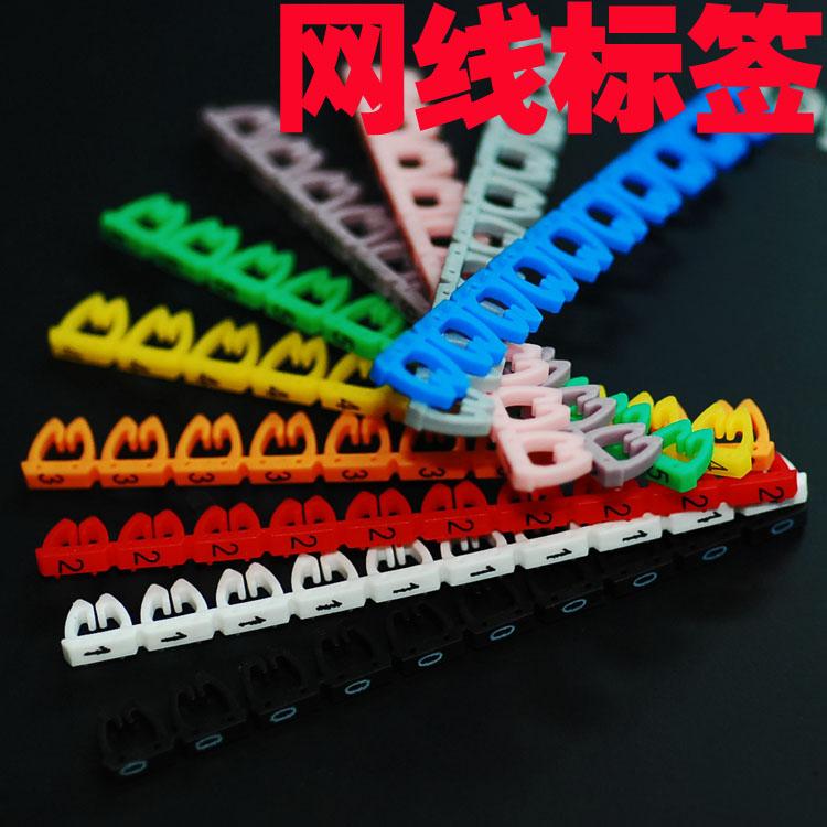 批发 5类网线用优质卡式号码管/网线标签/塑料线号管 多颜色任意组合