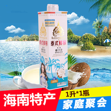 海南特产椰子汁霸皇头道鲜榨泰式椰子汁特浓植物饮料