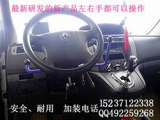 左右手操作残疾人驾车辅助装置北京海纳英