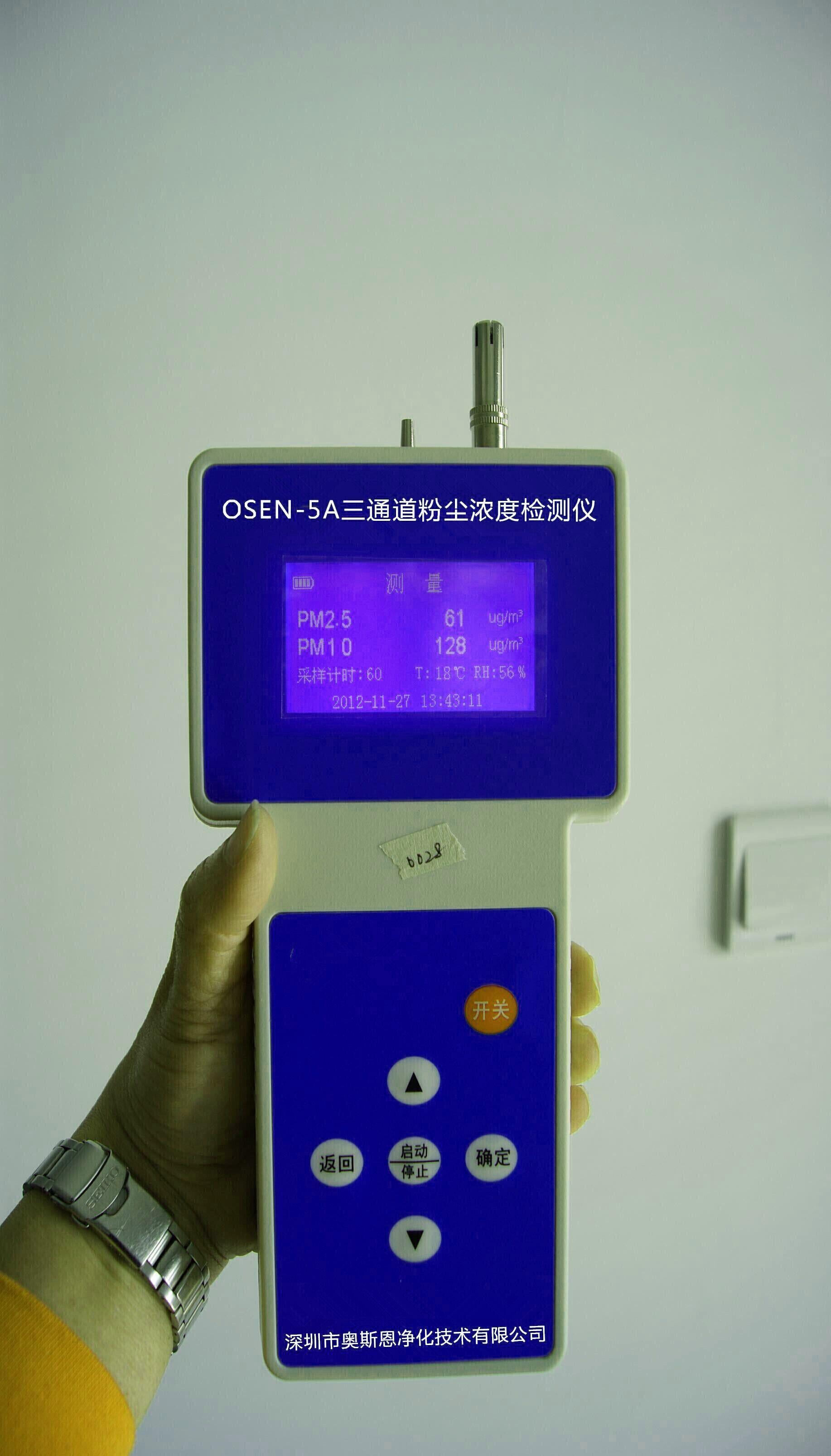 奥斯恩OSEN-5A粉尘检测仪,PM2.5粉尘仪,粉尘测量仪,粉尘测试仪,粉尘浓度检测仪